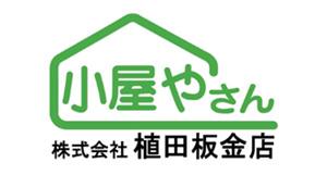 株式会社植田板金店(小屋やさん)