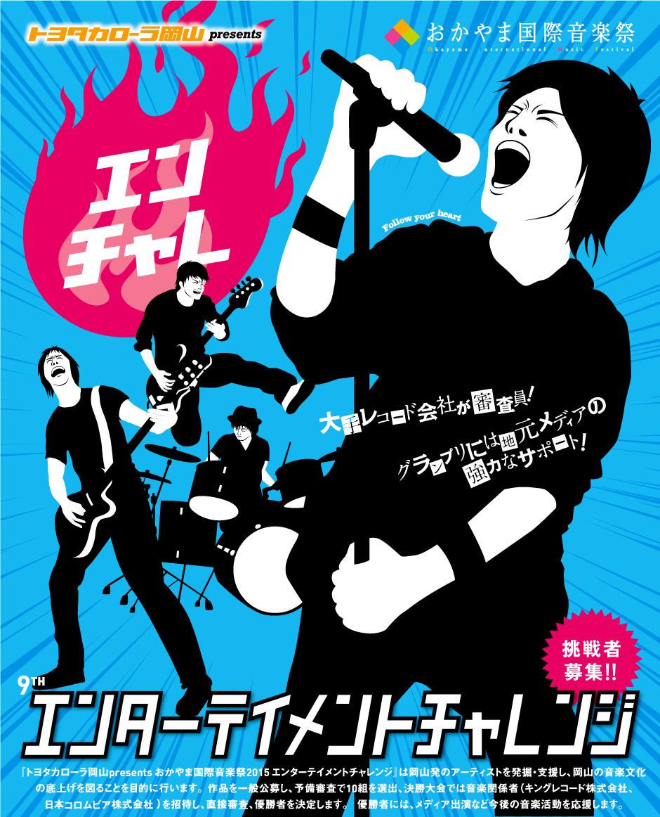 トヨタカローラ岡山 presents おかやま国際音楽祭2015エンターテイメントチャレンジ