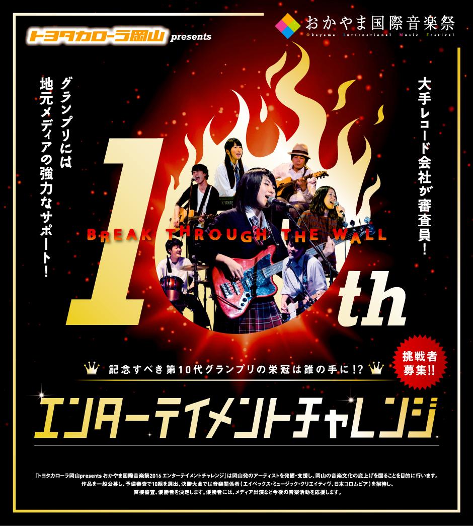 トヨタカローラ岡山 presents おかやま国際音楽祭2016エンターテイメントチャレンジ