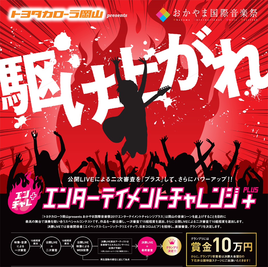 トヨタカローラ岡山 presents おかやま国際音楽祭2017エンターテイメントチャレンジプラス