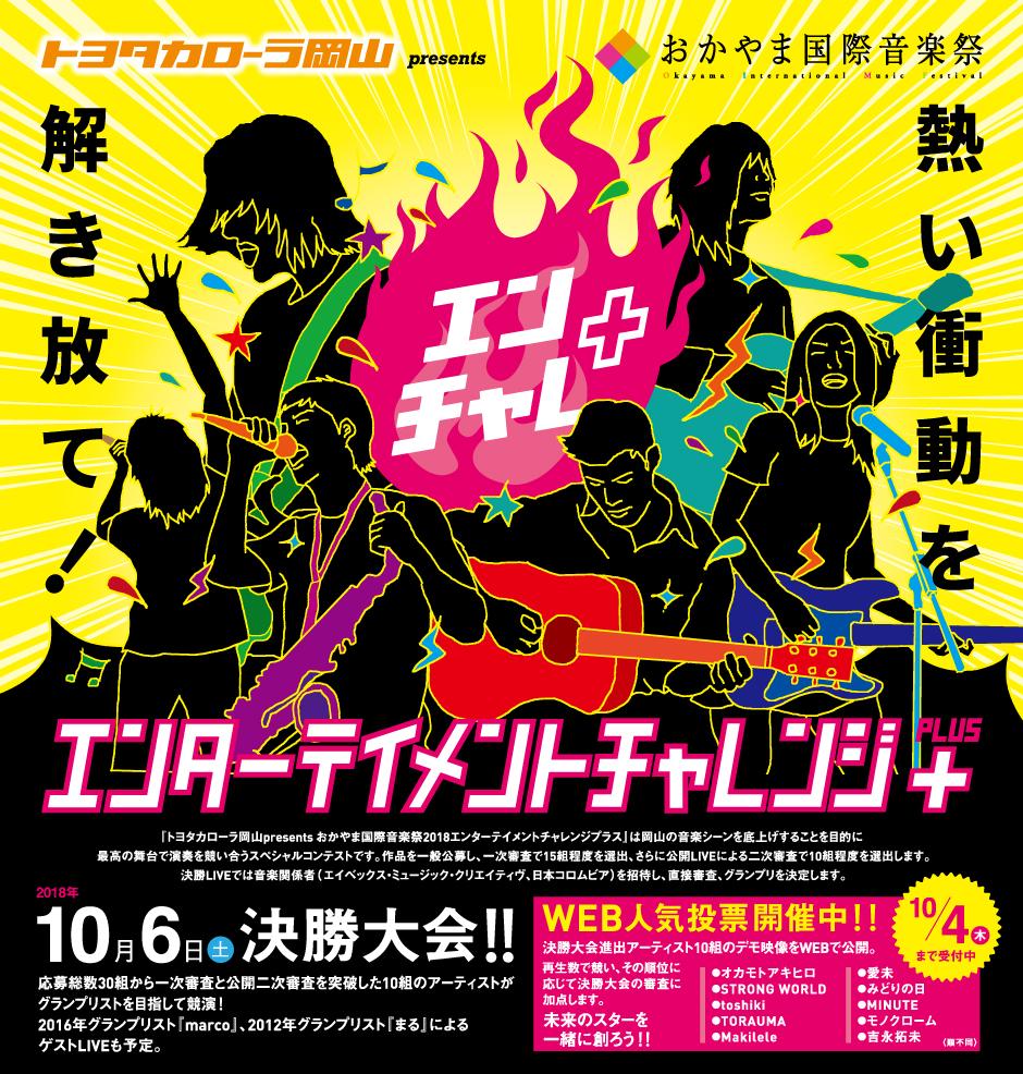 トヨタカローラ岡山 presents おかやま国際音楽祭2018エンターテイメントチャレンジプラス
