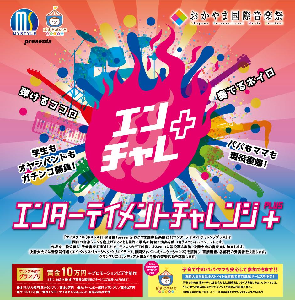 マイスタイル(ポストメイト保育園)presents おかやま国際音楽祭2019エンターテイメントチャレンジプラス