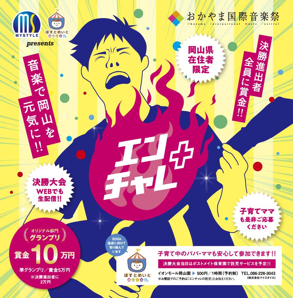 マイスタイル(ポストメイト保育園)presents おかやま国際音楽祭2020エンターテイメントチャレンジプラス