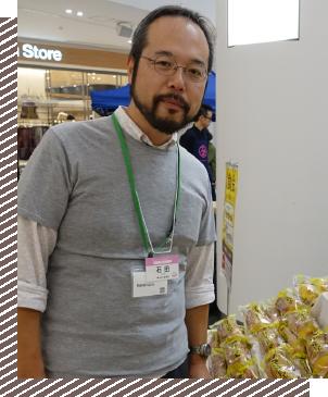 石田康成さん
