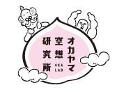 オカヤマ空想研究所
