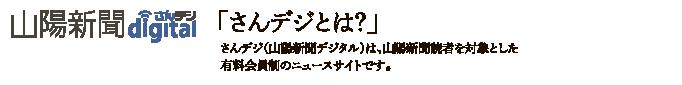 「さんデジとは?」さんデジ(山陽新聞デジタル)は、山陽新聞読者を対象とした有料会員制のニュースサイトです。