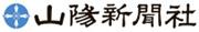 山陽新聞社