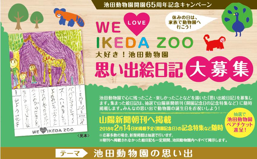池田動物園開園65周年記念キャンペーン 思い出絵日記大募集