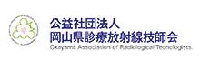 公益社団法人 岡山県診療放射線技師会