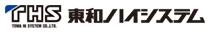 東和ハイシステム株式会社