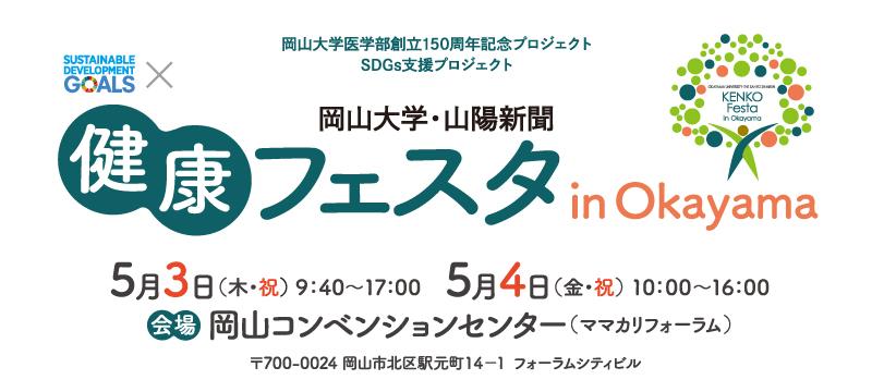 岡山大学医学部創立150周年記念プロジェクトSDGs支援プロジェクト 健康フェスタ in Okayama(5月3日、4日岡山コンベンションセンター)