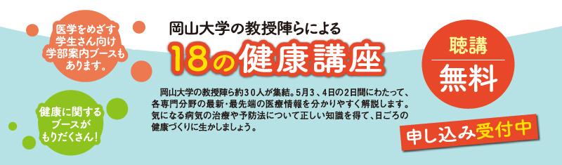 岡山大学等の講師陣による多彩な健康講座を開催。聴講無料、要事前申込。入場無料。