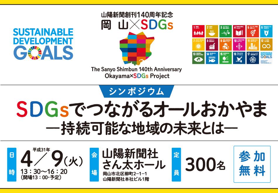 山陽新聞創刊140周年記念『岡山×SDGsプロジェクト』 シンポジウム「SDGsでつながるオールおかやま-持続可能な地域の未来とは」