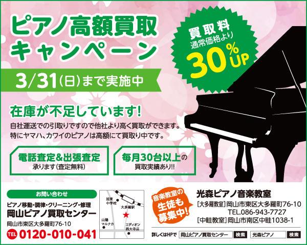 岡山ピアノ買取センター