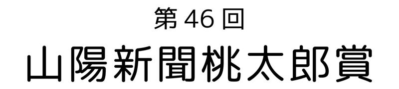 第46回山陽新聞桃太郎賞